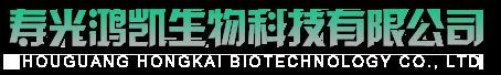 液体山梨醇_结晶山梨醇_固体山梨醇_山梨糖醇-寿光鸿凯生物科技有限公司